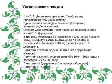 Увековечение памяти Имя Г. Р. Державина присвоено Тамбовскому государственном...