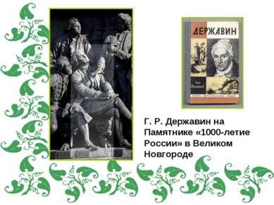 Г. Р. Державин на Памятнике «1000-летие России» в Великом Новгороде