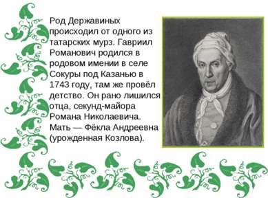 Род Державиных происходил от одного из татарских мурз. Гавриил Романович роди...