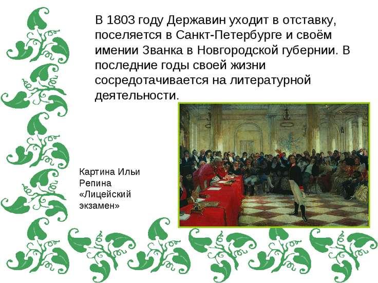 В 1803 году Державин уходит в отставку, поселяется в Санкт-Петербурге и своём...