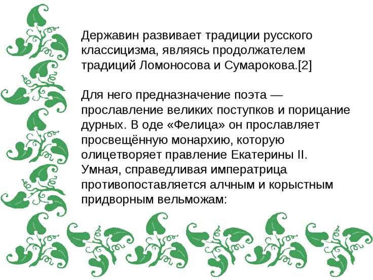 Державин развивает традиции русского классицизма, являясь продолжателем тради...