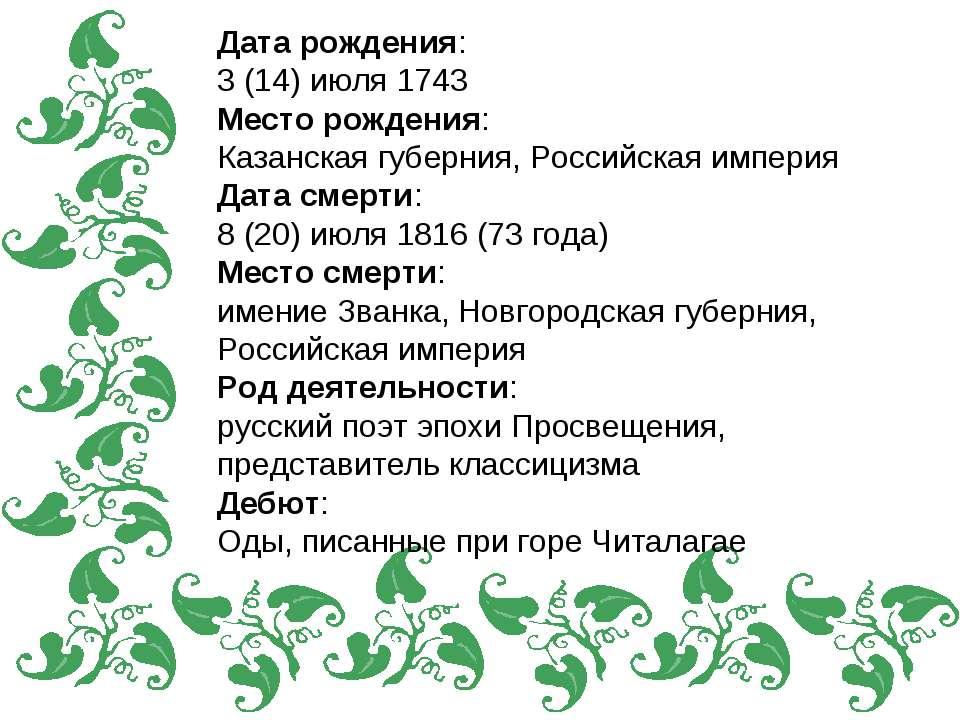 Дата рождения: 3 (14) июля 1743 Место рождения: Казанская губерния, Российска...