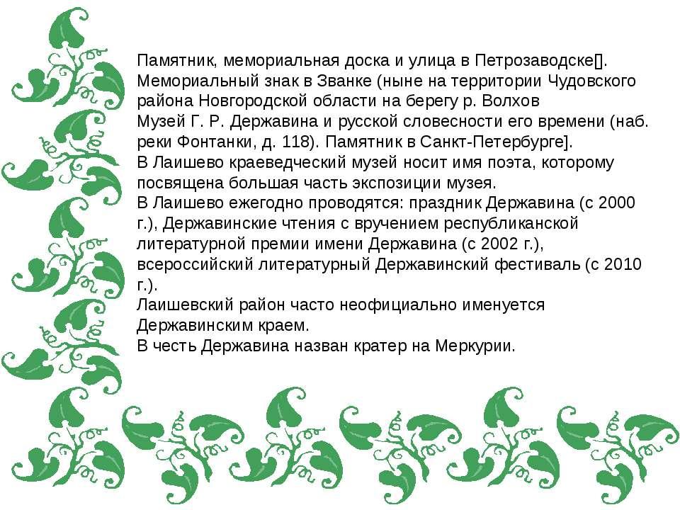 Памятник, мемориальная доска и улица в Петрозаводске[]. Мемориальный знак в З...