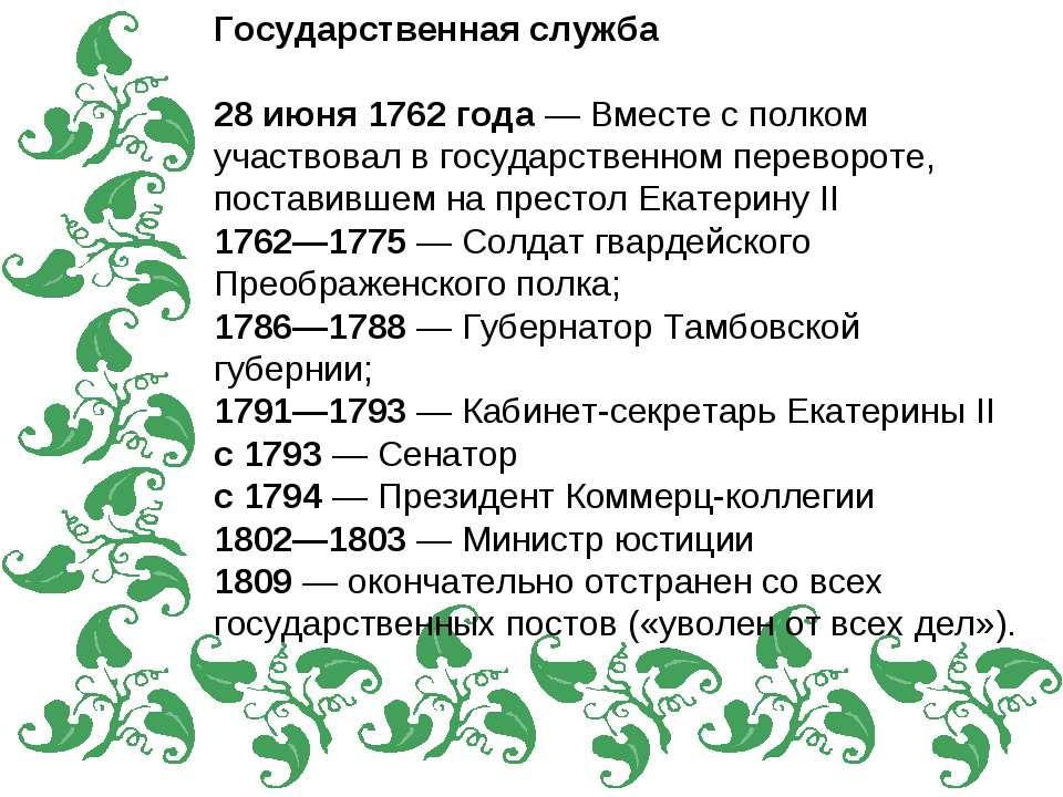 Государственная служба 28 июня 1762 года — Вместе с полком участвовал в госуд...