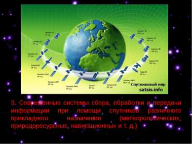 3. Современные системы сбора, обработки и передачи информации при помощи спут...