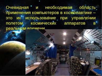 Очевидная и необходимая область применения компьютеров в космонавтике – это и...
