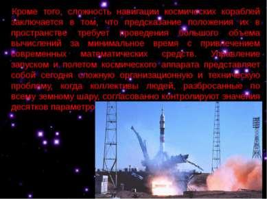 Кроме того, сложность навигации космических кораблей заключается в том, что п...