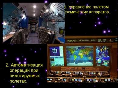 1. Управление полетом космических аппаратов. 2. Автоматизация операций при пи...