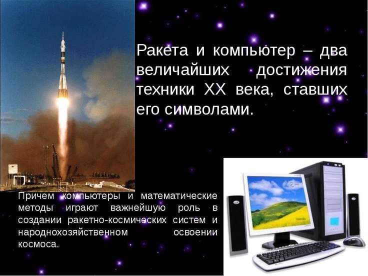 Ракета и компьютер – два величайших достижения техники XX века, ставших его с...