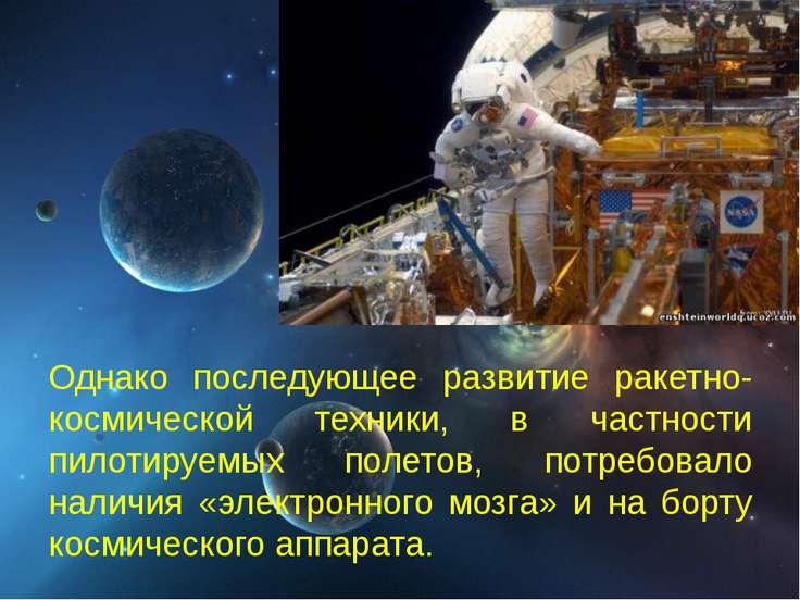 Однако последующее развитие ракетно-космической техники, в частности пилотиру...