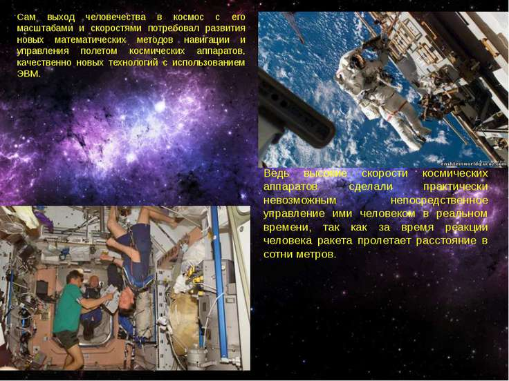 Сам выход человечества в космос с его масштабами и скоростями потребовал разв...