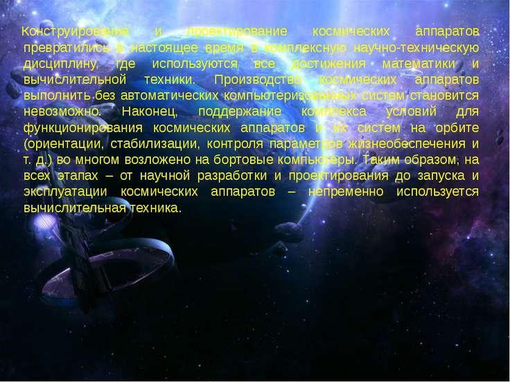 Конструирование и проектирование космических аппаратов превратились в настоящ...