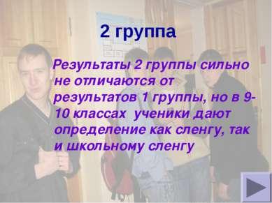 2 группа Результаты 2 группы сильно не отличаются от результатов 1 группы, но...