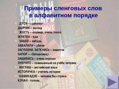Примеры сленговых слов в алфавитном порядке ДУСЯ – «двойка» ДЫРЧИК – мопед ЖЕ...