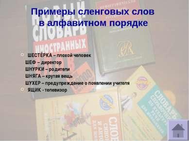 Примеры сленговых слов в алфавитном порядке ШЕСТЁРКА – плохой человек ШЕФ – д...
