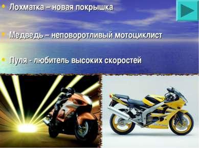Лохматка – новая покрышка Медведь – неповоротливый мотоциклист Пуля - любител...