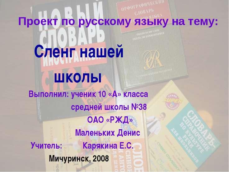 Проект по русскому языку на тему: Сленг нашей школы Выполнил: ученик 10 «А» к...