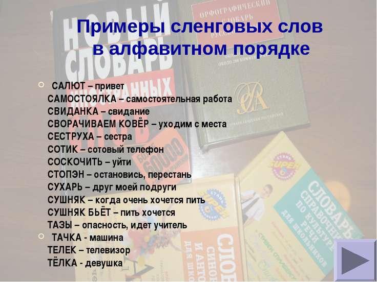 Примеры сленговых слов в алфавитном порядке САЛЮТ – привет САМОСТОЯЛКА – само...