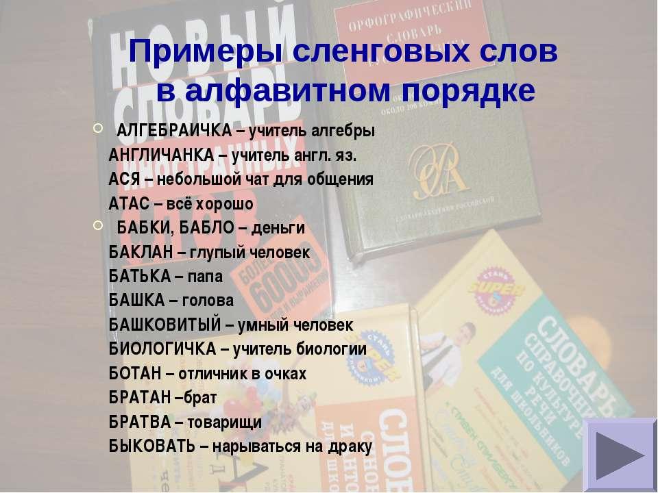 Примеры сленговых слов в алфавитном порядке АЛГЕБРАИЧКА – учитель алгебры АНГ...