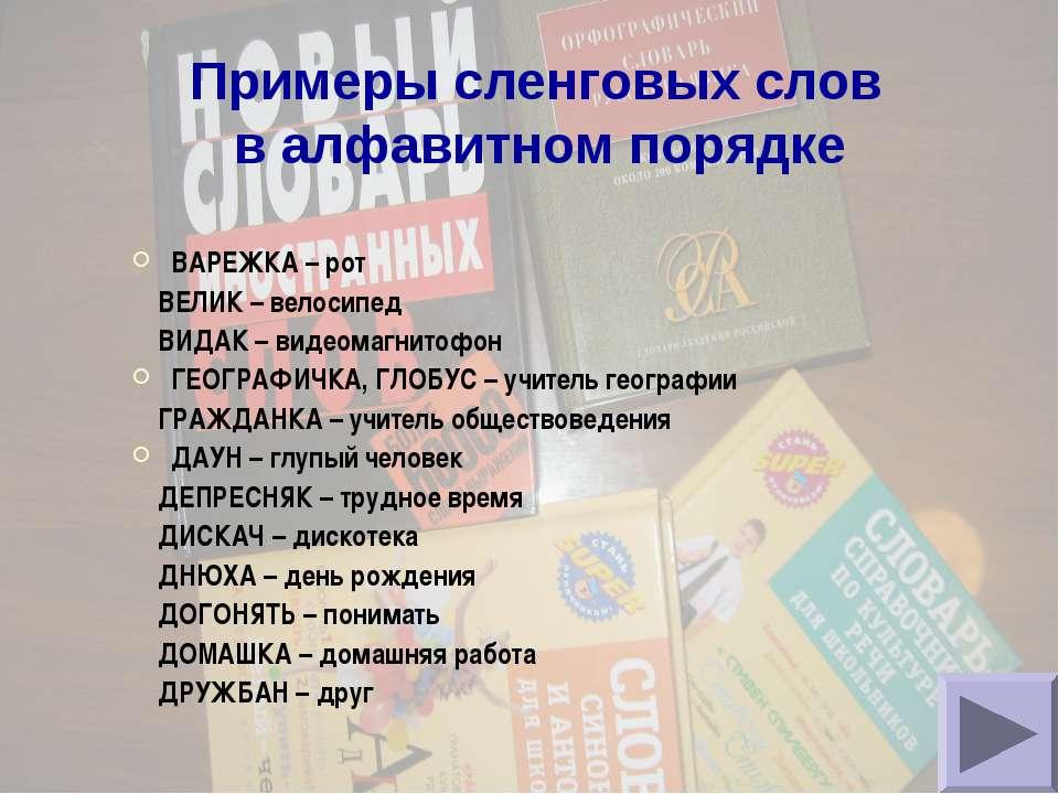 Примеры сленговых слов в алфавитном порядке ВАРЕЖКА – рот ВЕЛИК – велосипед В...