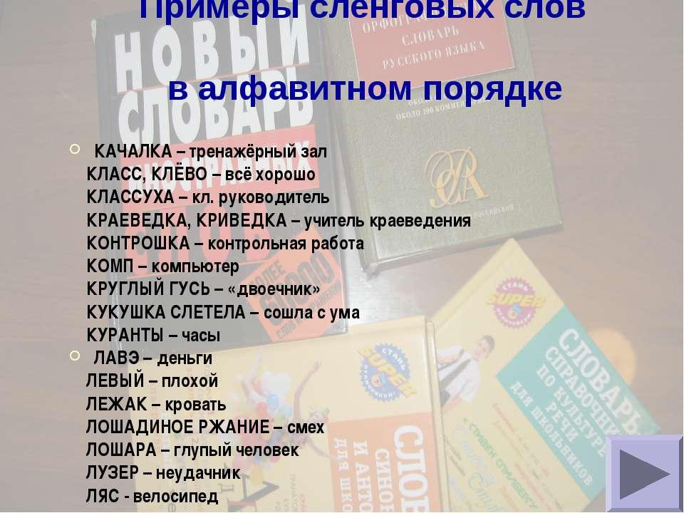 Примеры сленговых слов в алфавитном порядке КАЧАЛКА – тренажёрный зал КЛАСС, ...