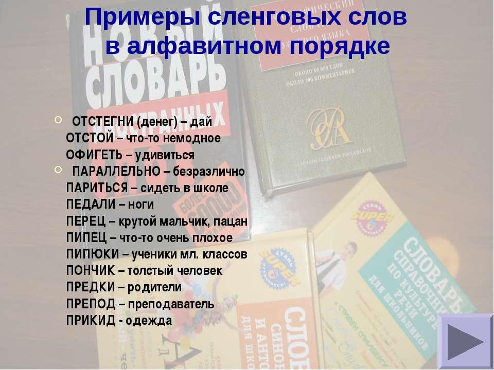Примеры сленговых слов в алфавитном порядке ОТСТЕГНИ (денег) – дай ОТСТОЙ – ч...