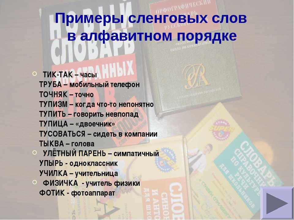 Примеры сленговых слов в алфавитном порядке ТИК-ТАК – часы ТРУБА – мобильный ...