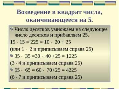 Возведение в квадрат числа, оканчивающееся на 5. Число десятков умножаем на с...