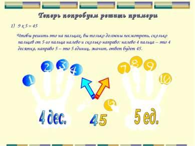 Теперь попробуем решить примеры 9 х 5 = 45 Чтобы решить это на пальцах, вы то...