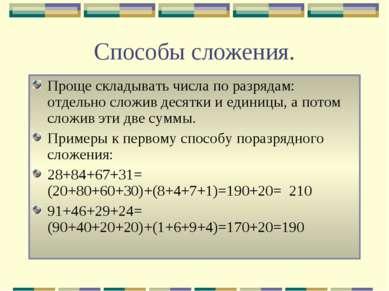 Способы сложения. Проще складывать числа по разрядам: отдельно сложив десятки...