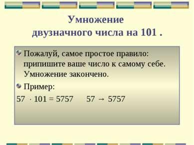 Умножение двузначного числа на 101 . Пожалуй, самое простое правило: припишит...