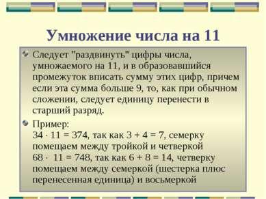 """Умножение числа на 11 Следует """"раздвинуть"""" цифры числа, умножаемого на 11, и ..."""