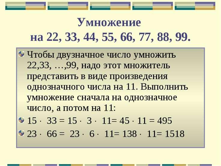 Умножение на 22, 33, 44, 55, 66, 77, 88, 99. Чтобы двузначное число умножить ...