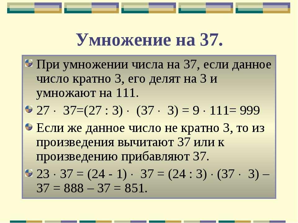 Умножение на 37. При умножении числа на 37, если данное число кратно 3, его д...