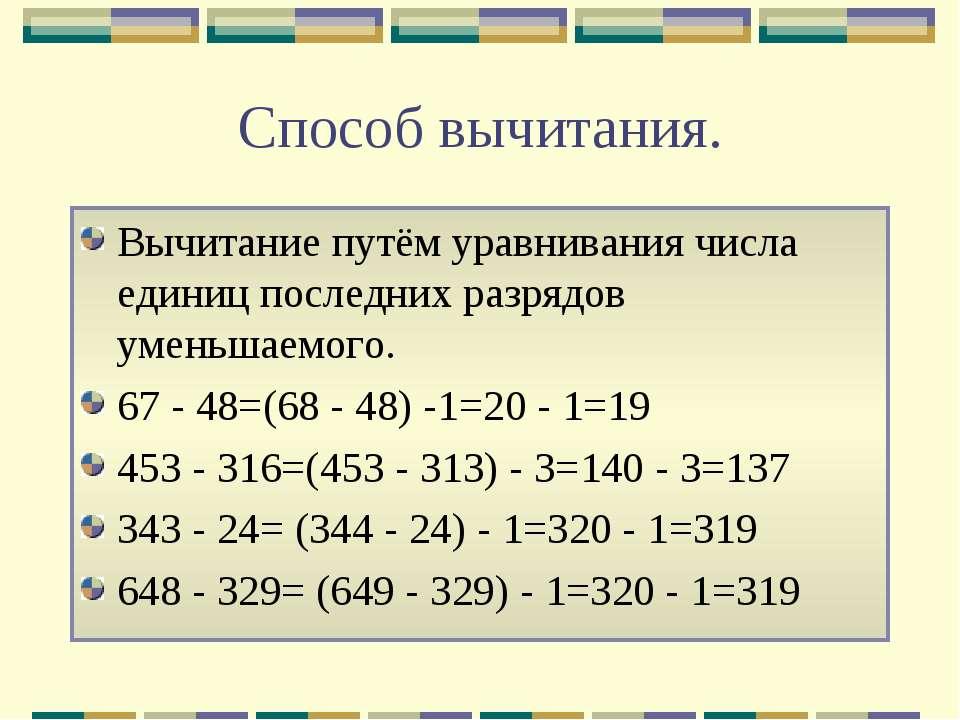 Способ вычитания. Вычитание путём уравнивания числа единиц последних разрядов...