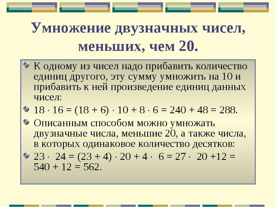 Умножение двузначных чисел, меньших, чем 20. К одному из чисел надо прибавить...