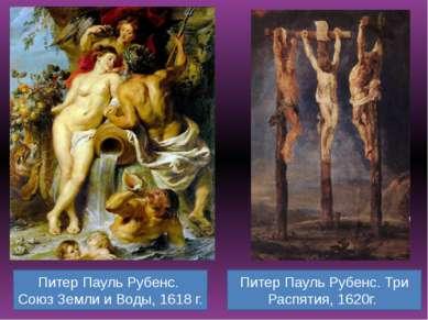 Питер Пауль Рубенс. Союз Земли и Воды, 1618 г. Питер Пауль Рубенс. Три Распят...