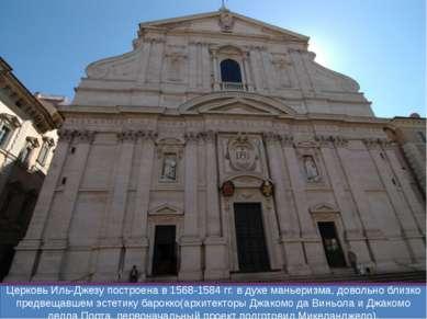 Церковь Иль-Джезу построена в 1568-1584 гг. в духе маньеризма, довольно близк...