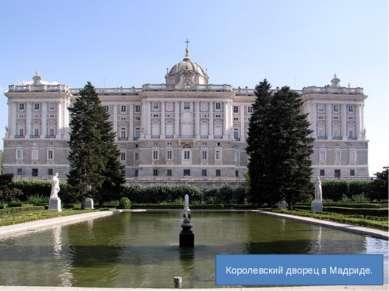 Королевский дворец в Мадриде.