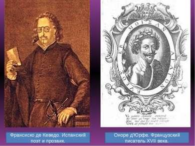 Франсиско де Кеведо. Испанский поэт и прозаик. Оноре д'Юрфе. Французский писа...