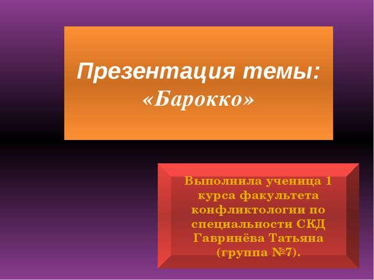 Презентация темы: «Барокко» Выполнила ученица 1 курса факультета конфликтолог...