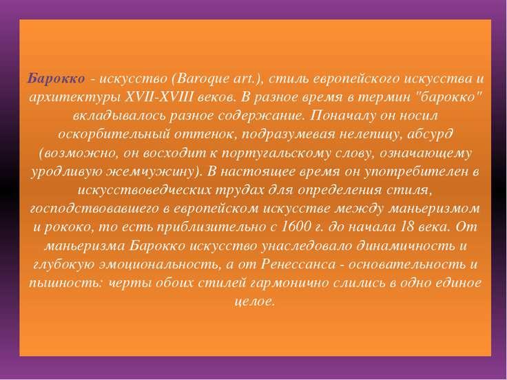 Барокко - искусство (Baroque art.), стиль европейского искусства и архитектур...