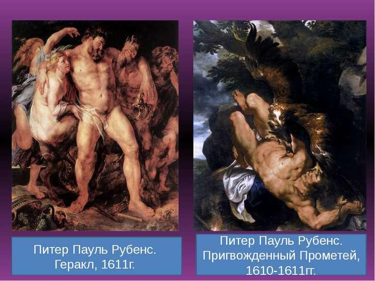 Питер Пауль Рубенс. Геракл, 1611г. Питер Пауль Рубенс. Пригвожденный Прометей...
