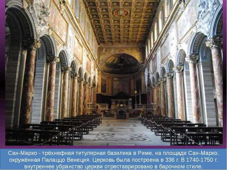 Сан-Марко - трёхнефная титулярная базилика в Риме, на площади Сан-Марко, окру...