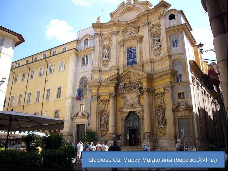Церковь Св. Марии Магдалины (барокко,XVII в.)