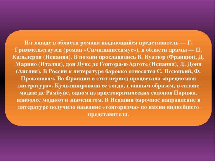 На западе в области романа выдающийся представитель — Г. Гриммельсгаузен (ром...