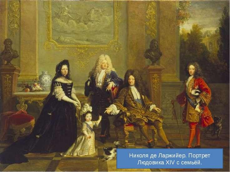 Николя де Ларжийер. Портрет Людовика XIV с семьёй.