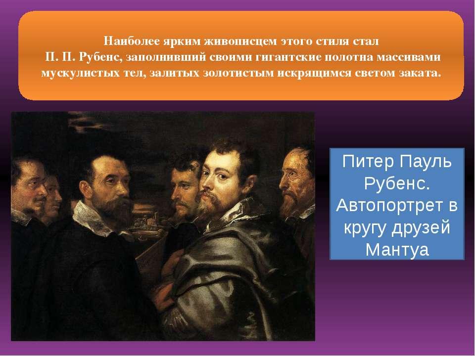 Наиболее ярким живописцем этого стиля стал П. П. Рубенс, заполнивший своими г...