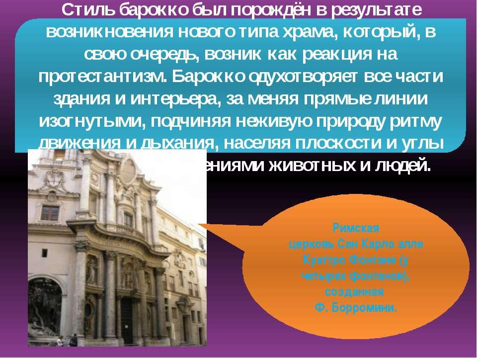 Стиль барокко был порождён в результате возникновения нового типа храма, кото...
