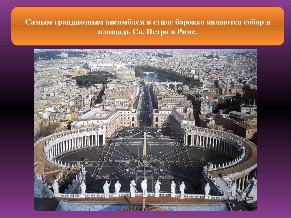 Самым грандиозным ансамблем в стиле барокко являются собор и площадь Св. Петр...